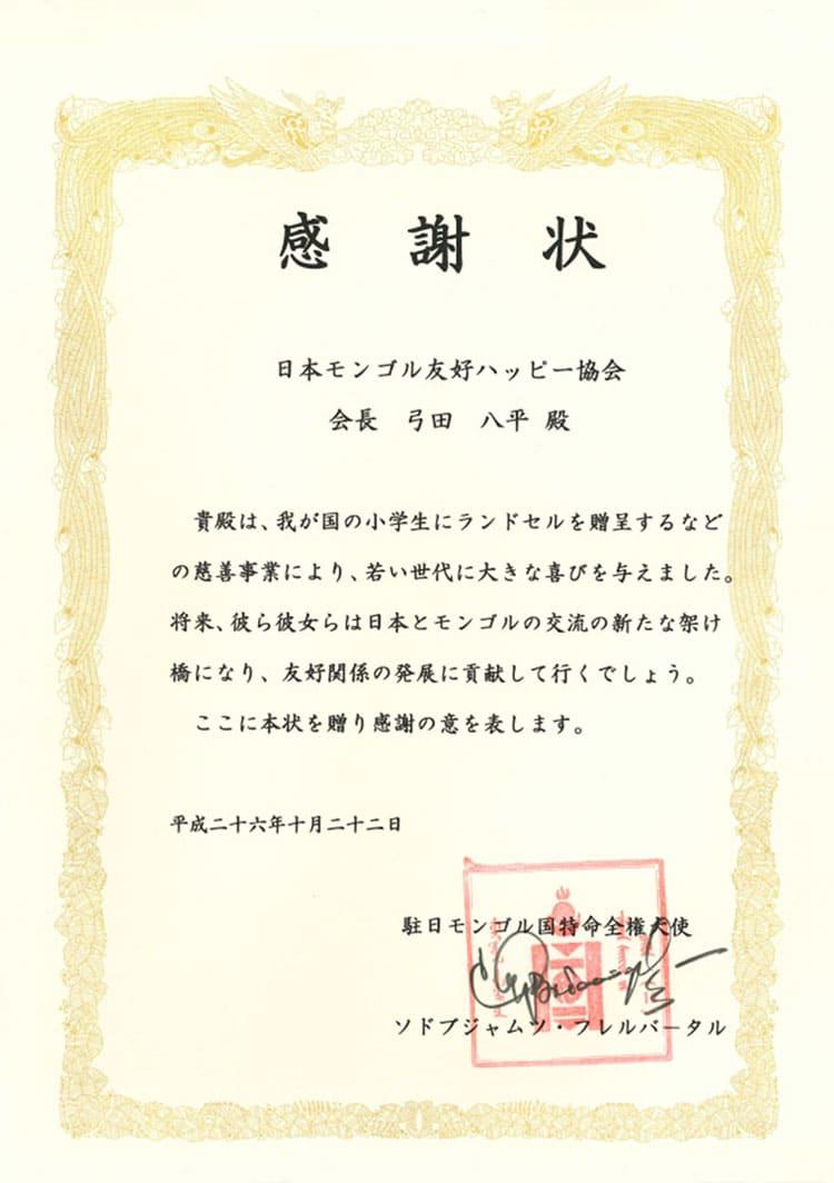 「日本モンゴル友好ハッピー協会」への感謝状
