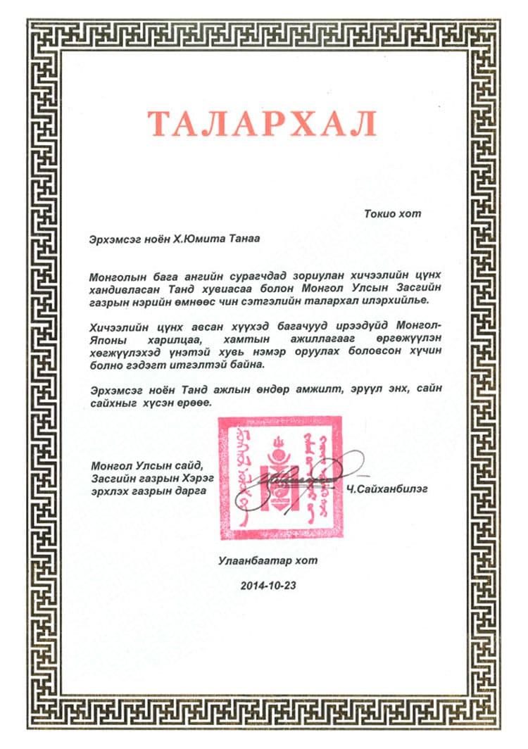 モンゴル国大統領サイハンビレグ閣下から「日本モンゴル友好ハッピー協会」への感謝状