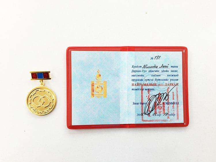 インフボルト知事から賜わった平和賞