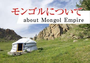 「モンゴルについて」ページ
