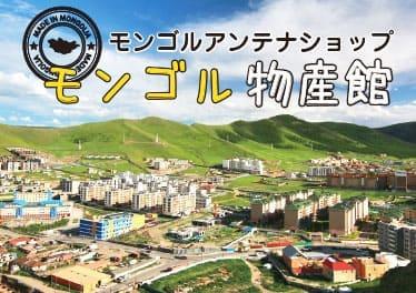 「モンゴル物産館」ページ